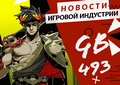 Новая статья: Gamesblender  493: разный уровень шума PS5, заслуги Hades и новая The World Ends with You