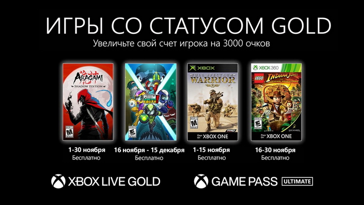 Games with Gold в ноябре: Aragami, LEGO Indiana Jones и другие игры