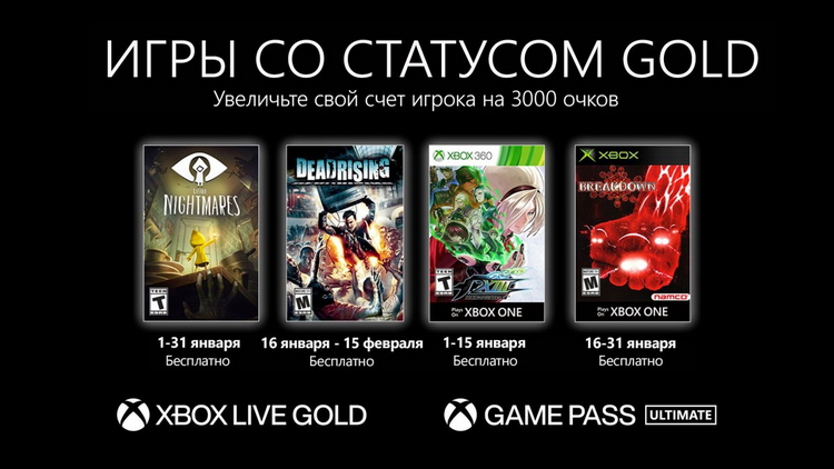 Games with Gold в январе: Dead Rising, Little Nightmares, The King of Fighters XIII и Breakdown