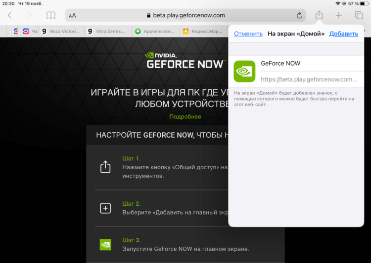 Как запустить GeForce Now в Safari на iOS